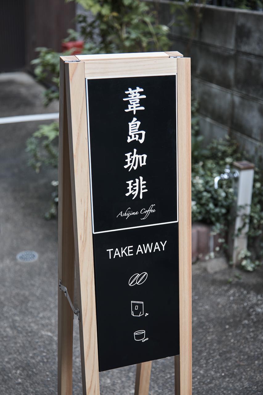 ashijimacoffee08